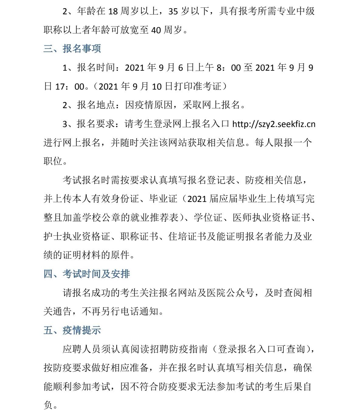 贵州中医药大学第二附属医院合同制职工招聘25人公告图2