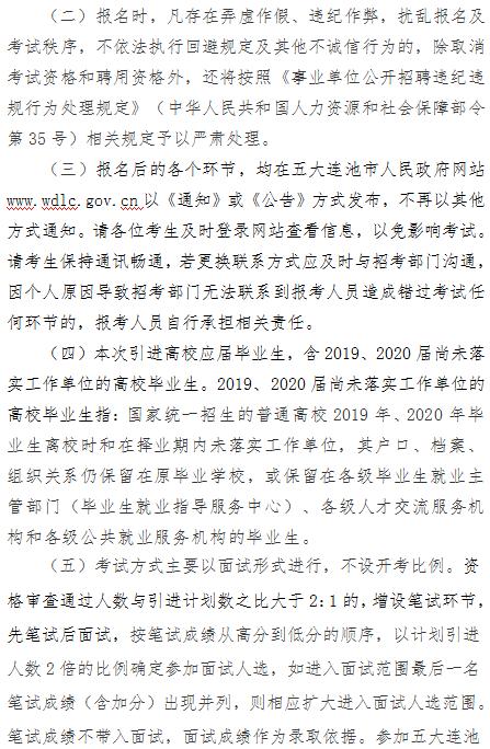 2021年黑龙江五大连池市进校园引进事业单位工作人员公告图3
