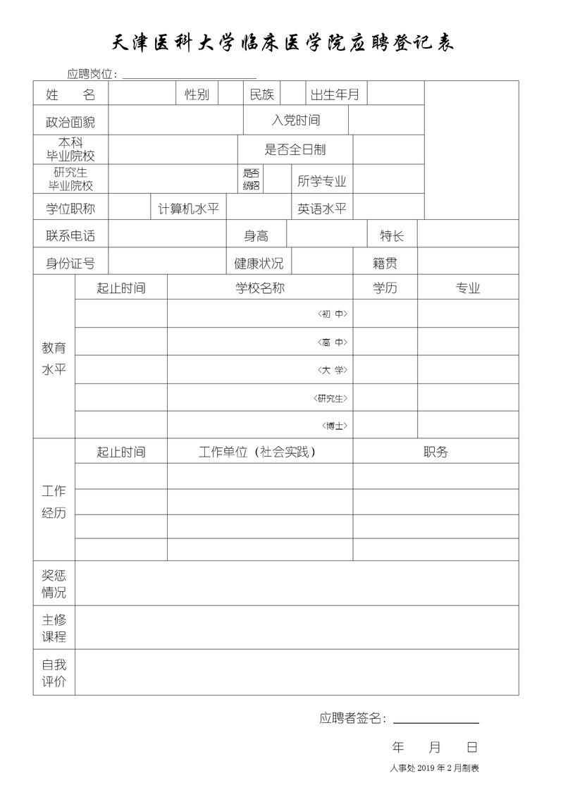 天津医科大学临床医学院思政教师岗招聘公告