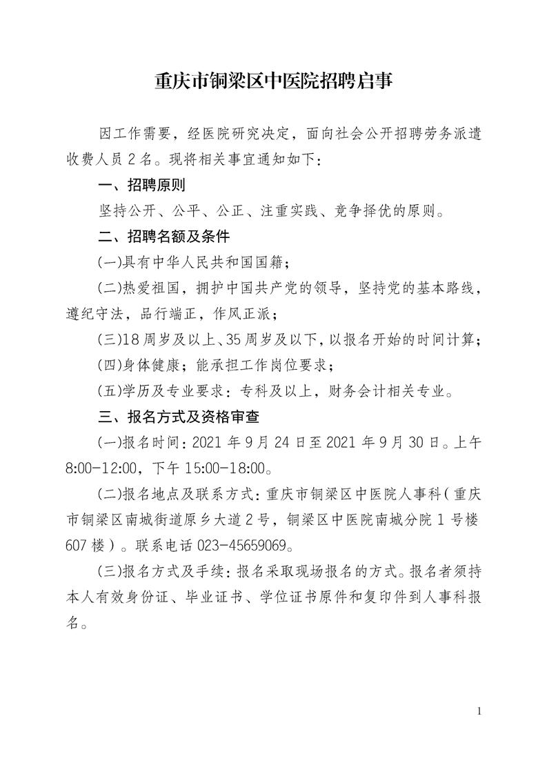 重庆市铜梁区中医院招聘启事图1