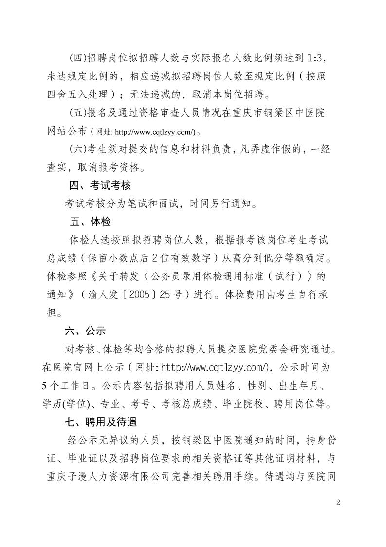 重庆市铜梁区中医院招聘启事图2