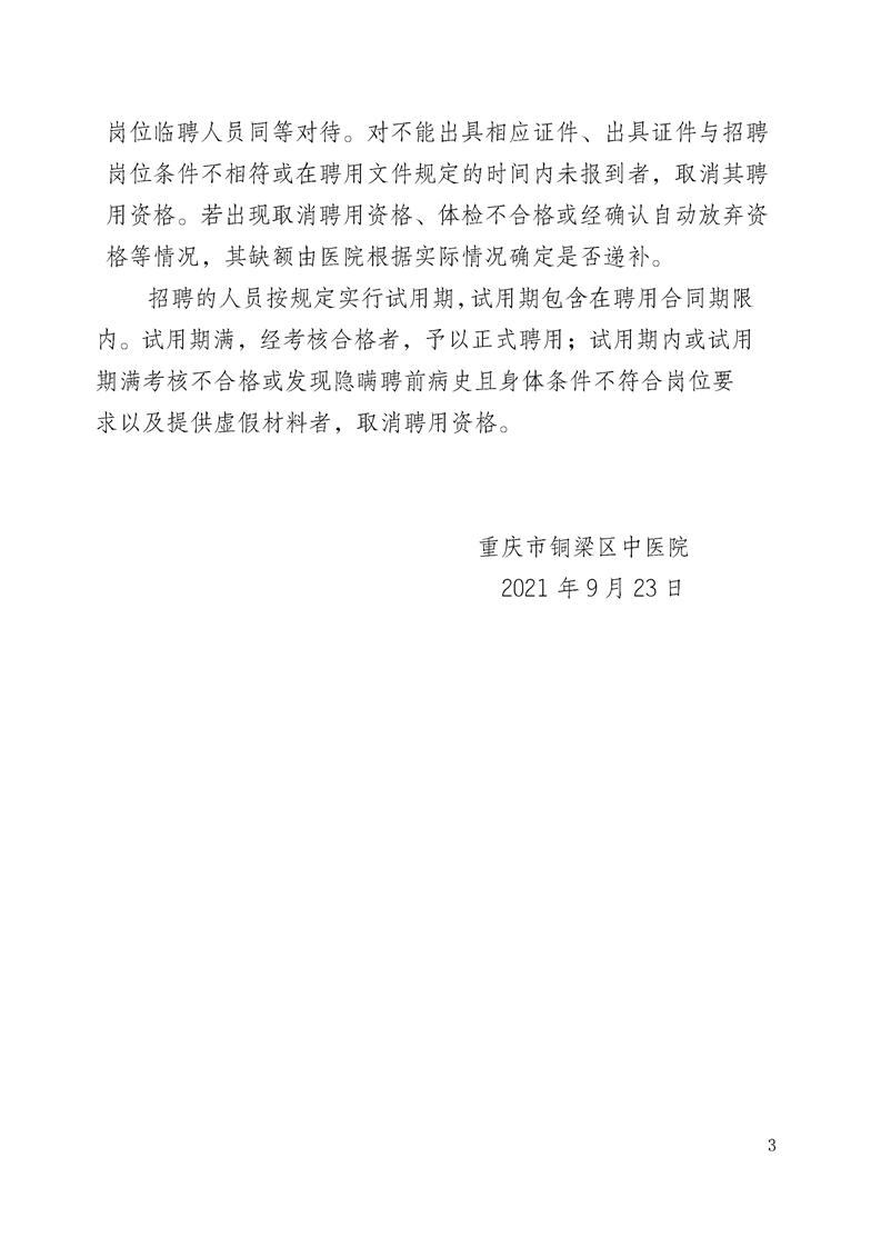 重庆市铜梁区中医院招聘启事图3