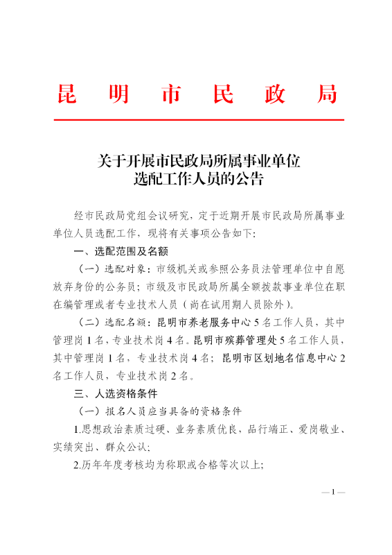 云南昆明市开展市民政局所属事业单位选配工作人员公告图1