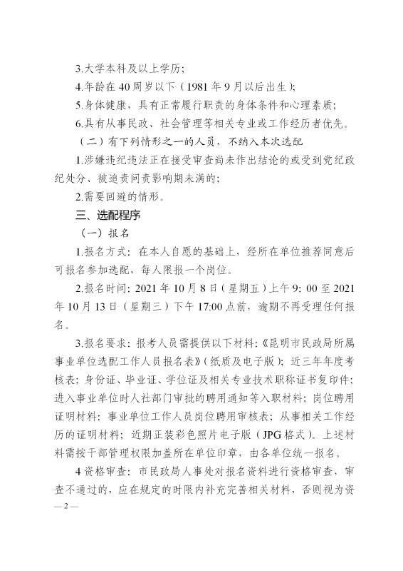 云南昆明市开展市民政局所属事业单位选配工作人员公告图2
