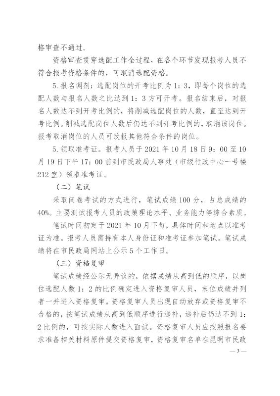 云南昆明市开展市民政局所属事业单位选配工作人员公告图3
